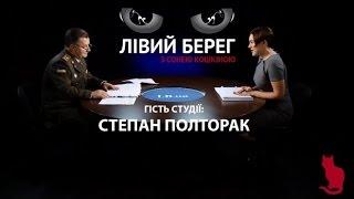 Лівий берег. Степан Полторак