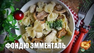 Фондю Эмменталь — видео рецепт