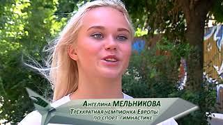 Гимнастка Ангелина Мельникова об итогах Чемпионата Европы в Глазго