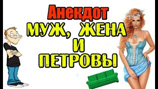 АНЕКДОТ ПРО ЖЕНУ И МУЖА ПРИКОЛЬНЫЙ АНЕКДОТ SHORTS