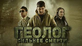 Геолог: Сильнее смерти (узбекфильм 2014)
