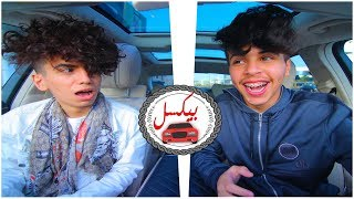 Pixel's Car #5 | Asked Dyler About His Sister Hala! Check out What He Said!!