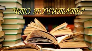 Люблю читать-3/Что бы почитать/Сара Джио, Гийом Мюссо, Карен Уайт