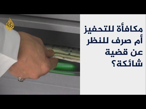 صرف سعودي للعلاوات.. تحسين للأداء أم إلهاء للرأي العام؟  - نشر قبل 11 ساعة