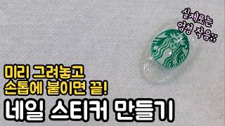 ENG) 스타벅스 수제 네일 스티커 만들기 / Star…