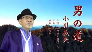 小川義夫 - 男の道