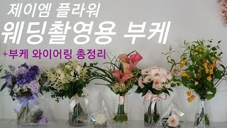 flower shop vlog : 저희 제이엠플라워 신…