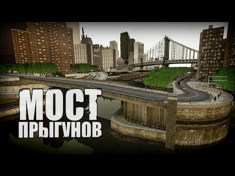 "Проверка легенд | GTA IV (#13 ""Мост прыгунов"")"