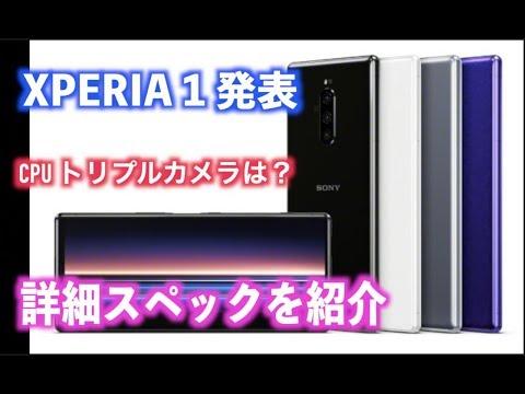 XPERIA 1 (XZ4) エクスペリア1 スペック 速報 価格 カラバリ 見た目 デザイン カメラ
