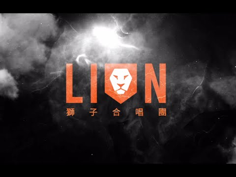 獅子合唱團 LION - 同名單曲 LION 歌詞版 Lyrics Video(華納 Official HD)
