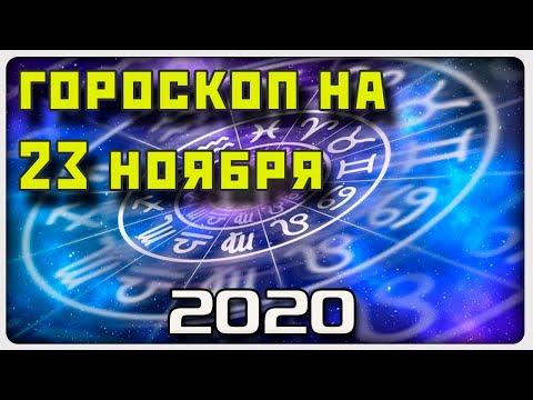 ГОРОСКОП НА 23 НОЯБРЯ 2020 ГОДА / Отличный гороскоп на каждый день / #гороскоп