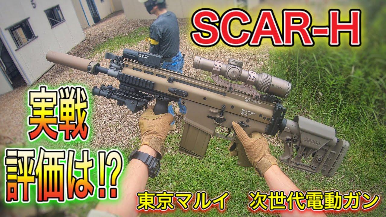【SCAR-Hで実戦!】狙撃カスタムした銃で、狙撃は出来るのか!? サバゲー レビュー オキサバ
