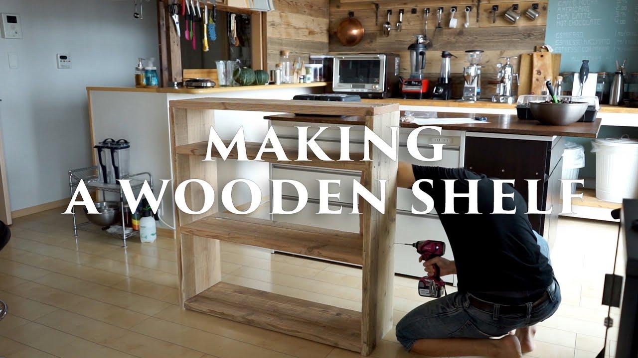 Making a Wooden Shelf ☆ 杉古材でキッチンの棚をDIY! - YouTube