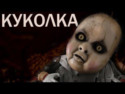 КУКОЛКА [ХОРРОР КОРОТКОМЕТРАЖКА]
