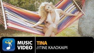 Τίνα - Γίνε Καλοκαίρι | Tina - Gine Kalokairi (Official Music  HD) Resimi