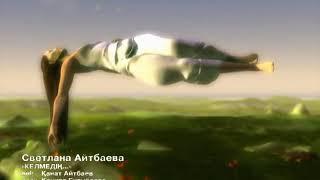 Клип мамы Димаша Светланы Айтбаевой