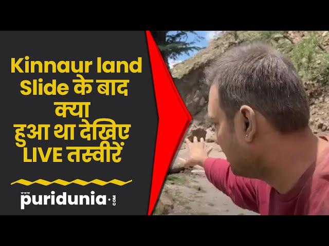 पर्यटकों की गाड़ी पर पहाड़ी से टूटकर गिरे पत्थर LIVE तस्वीरें | Viral Video