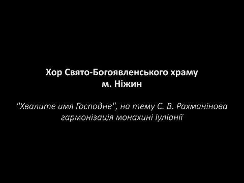 NizhynTB: Svt Bogoyavlensky hor hvalite imya Gospodne