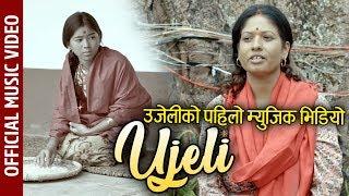 उजेलीको पहिलो म्युजिक भिडियो UJELI Nepali Music Video 2076 Bindu Pariyar Brinda Adhikari उजेलीको कथा