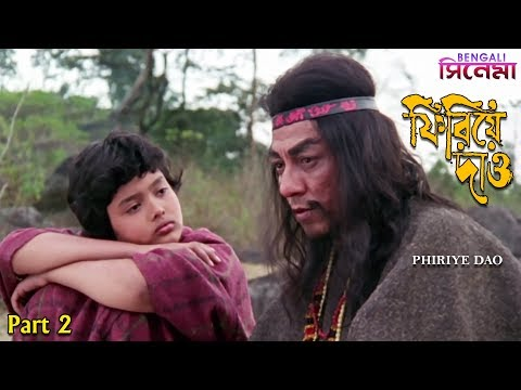 Phirie Dao   ফিরিয়ে দাও   Bengali Movie Part 2