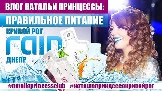 Влог Натальи Принцессы:Правильное Питание г.Кривой Рог,Украина Днепр ТМ Rain