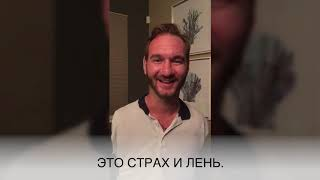 Ник Вуйчич. Приглашение с субтитрами