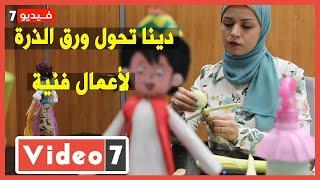 أحدث تقاليع الأعمال الفنية.. دينا تحول ورق الذرة لعرائس - اليوم السابع