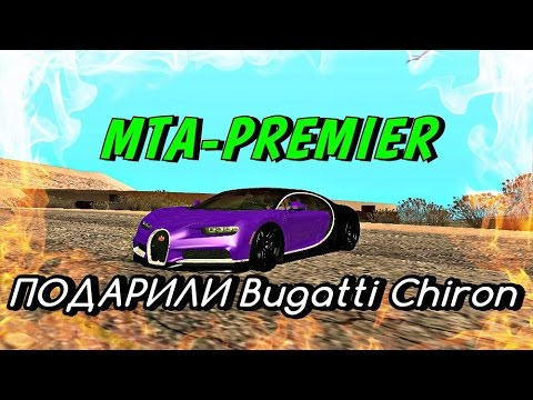 МТА - |PREMIER| - ПОДАРИЛИ Bugatti Chiron!#2