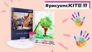 Рисуем с #Kite акварельными красками: урок рисования с ребенком 2-3 года