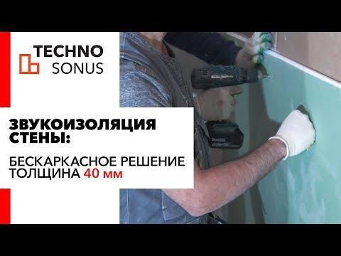 Звукоизоляция стен! Бескаркасная система! Толщина 40 мм!