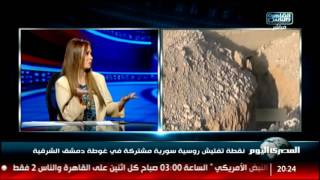 نقطة تفتيش روسية سورية مشتركة في غوطة دمشق الشرقية