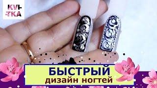 Быстрый салонный дизайн ногтей: монохромный эффект на ногтях