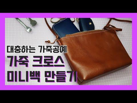 [대충하는 가죽공예] 가죽 크로스 미니백 만들기/ 가죽가방/Rough leathercraft
