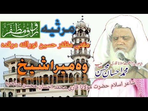 MARSIYA mufti muzaffar hussain nazim muzahir ululoom saharanpur woh mera shekh by  ahsan mohsin