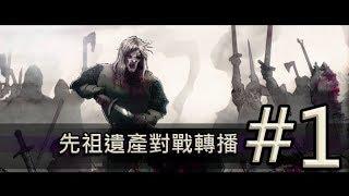 【Ancestors Legacy // 先祖的遺產】對戰轉播#1 (基礎策略)