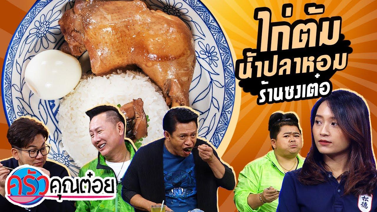 ไก่ต้มน้ำปลาหอม ร้านซงเต๋อ (1/2) 17 มิ.ย. 63 ครัวคุณต๋อย