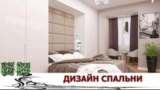 видео Дизайн спальни: стиль, цвет, зонирование