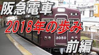 阪急電車 ゆめみの年末スペシャル 2018年の歩み 「前編」