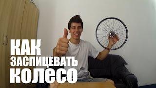 Спицовка колеса, как заспицевать колесо. How to assemble the bike wheel | Школа BMX Online(В этом видео я рассказываю, как собрать колесо на велосипеде. Как его заспицевать. Ведь это так просто......, 2014-07-26T13:02:51.000Z)