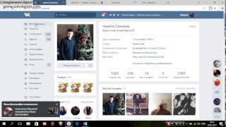 Накрутка подписчиков,лайков вконтакте,рабочий скрипт/БЕСПЛАТНОООО!!!