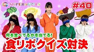 【スパガちゃんねる Vol.40】何を食べている!?食リポクイズ対決