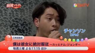 イケメン ライダーズ~ソウルを駆ける恋 第9話