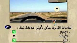 examen route séries 12 Code de Permis Maroc 2019