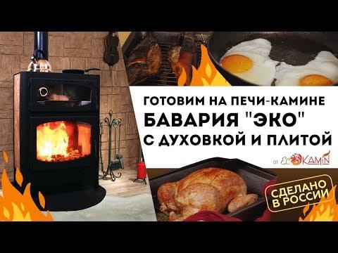 """Готовим на печи-камине Бавария """"Эко"""" с духовкой и плитой от Экокамин"""