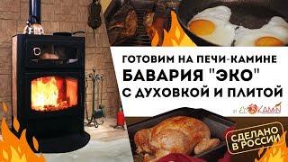 Готовим на печи-камине Бавария quot;Экоquot; с духовкой и плитой от Экокамин