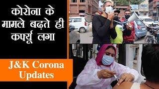 Kashmir में Corona Cases बढ़ते ही कई इलाकों में लगाया गया 10 दिन का Curfew