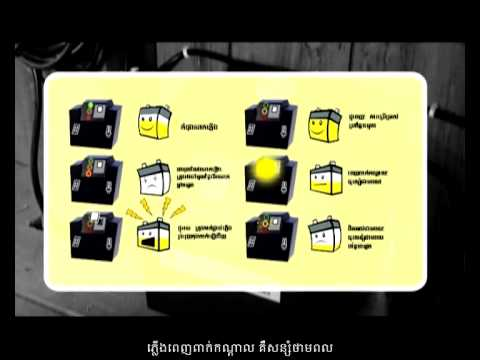 Rural Electrification Fund – Video Presentation on Solar Home Systems in Cambodia (Khmer.Sub)