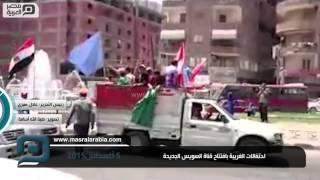 مصر العربية | احتفالات الغربية بافتتاح قناة السويس الجديدة