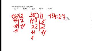 Решение теста  по теме Натуральные числа НОД