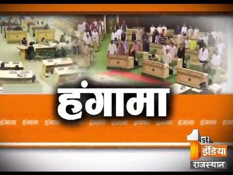 Big Fight Live 'Uproar in Jaipur Vidhan Sabha' | Part 1, Wednesday, 01 March 2017